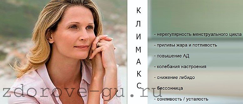 Женский климакс