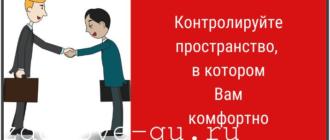 Zona obshcheniya